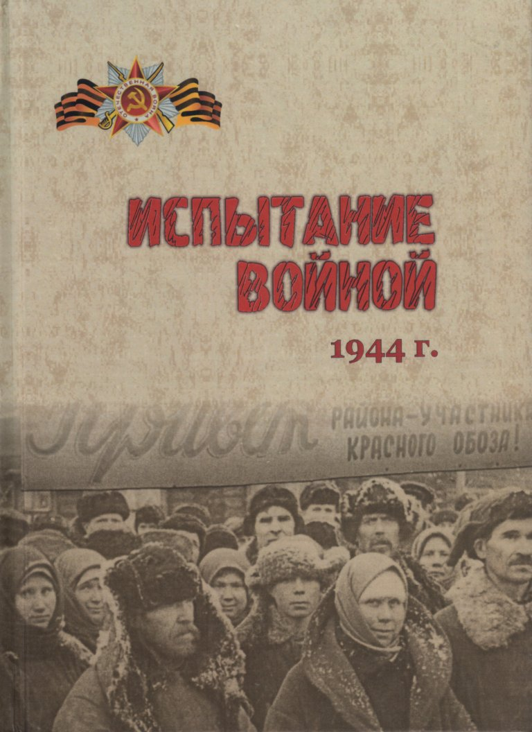 Испытание войной. 1944 год: сборник документов из фондов КОГКУ «ГАСПИ КО»