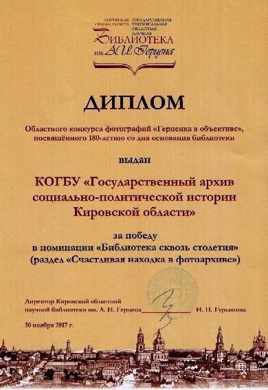 Архивисты получили диплом за победу в фотоконкурсе библиотеки им  5