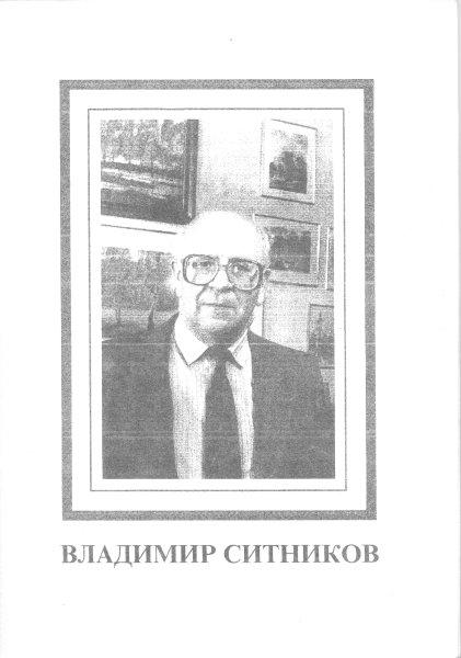 В.А. Ситников. Биобиблиографический указатель. 2000 год