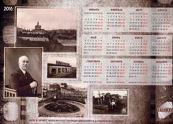 Календарь на 2016 год с фотографиями А.Б. Рудобельского