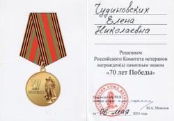 Удостоверения Е.Н. Чудиновских и В.С. Жаравина к памятному знаку «70 лет Победы»