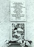 Мемориальная доска Андрею Упиту в Кстинино