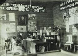 Читальный зал библиотеки в период работы районного чрезвычайного съезда Советов (1936 г.)