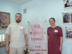 Авторы выставки А.В. Бровцин и Г.В. Нагорничных