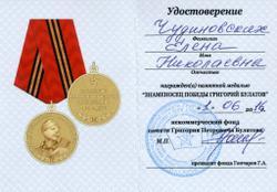Удостоверение Е.Н. Чудиновских