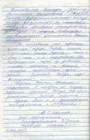 Отзыв  М.С. Созонтовой