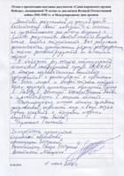 Отзыв  А.В. Машкина