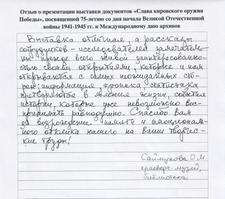 Отзыв  О.М. Саймуковой