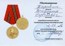Удостоверение В.С. Жаравина