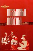 3. Обложка книги М.В. Суслова «Позывные Победы» (2006)