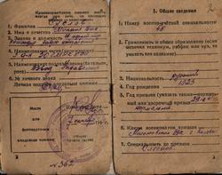 Красноармейская книжка М.В. Суслова. 1945 г.