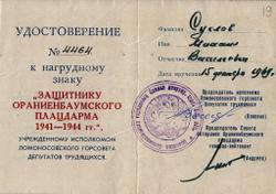 Удостоверение к нагрудному знаку «Защитнику Ораниенбаумского плацдарма 1941-1944 гг.» М.В. Суслова. 1969 г.